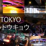 ELE TOKYO - エル東京