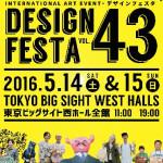 デザイン・フェスタ・2016年5月