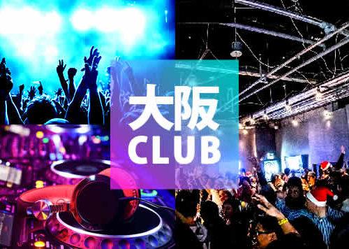 【大阪クラブ】人気のナイトクラブ、梅田、ミナミ、心斎橋、難波でおすすめの営業してるクラブ、DJ BAR