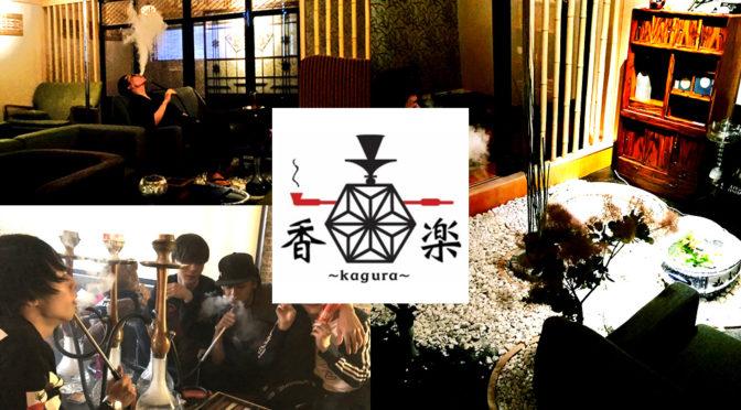 【新宿シーシャ】 新宿 シーシャ 香楽 kaguraは人気のシーシャ屋、水タバコ、シーシャカフェ、シーシャラウンジです。ドリンク持ち込み自由で安くて美味しいお店