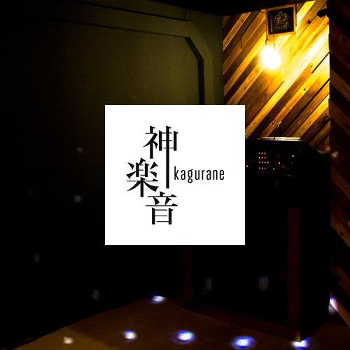 神楽坂 神楽音はキャパ80名~100名程度のライブハウスです。