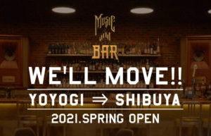 """【渋谷クラブ】SHIBUYA MUSIC BAR 代々木ビレッジ内の「ミュージック バー」は、""""最高峰の音響設備による、 音楽を最良の音質で、お酒と共に楽しむ豊かな時間を提供する""""というコンセプトを掲げたバー。2020年12月29日(火)を最終営業日に、渋谷へと移転する。"""