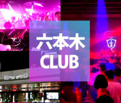 【六本木クラブ】麻布十番と六本木の人気クラブまとめ、初心者おすすめCLUBや女性無料クラブ、芸能人の目撃情報有りのクラブも!