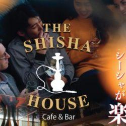 THE SHISHA HOUSE 名古屋・栄店 - ザシーシャハウス(シーシャラウンジ)