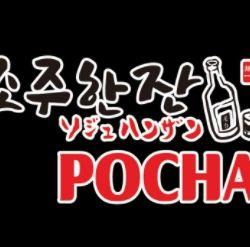 ソジュハンザン3号店 POCHA(東京都新宿区百人町クラブ・DJBAR)